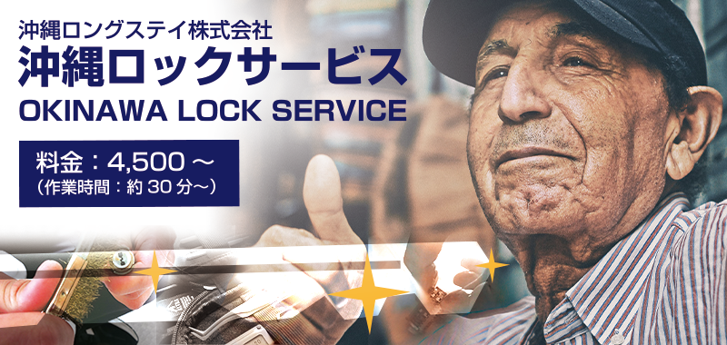 沖縄ロックサービス