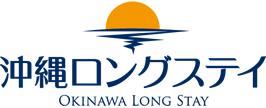 沖縄ロングステイ