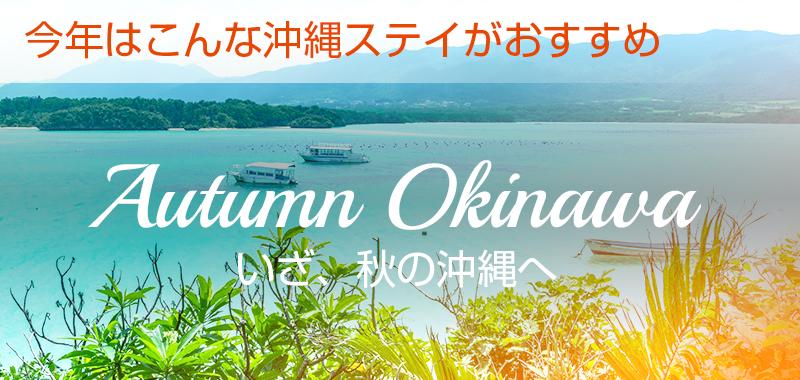 秋の沖縄なら、沖縄ロングステイ