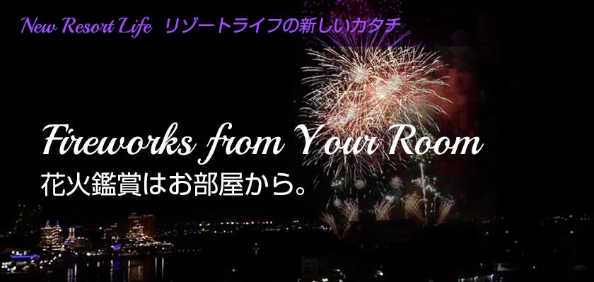 banner_fireWorks