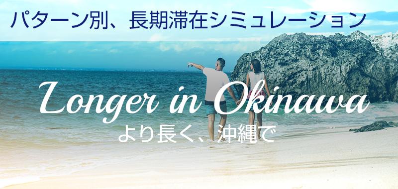 banner_longerInOkinawa