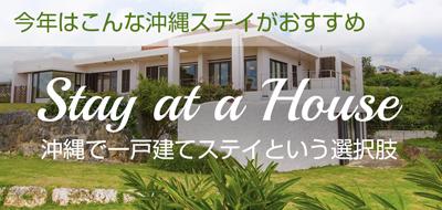 banner_stayAtHouse