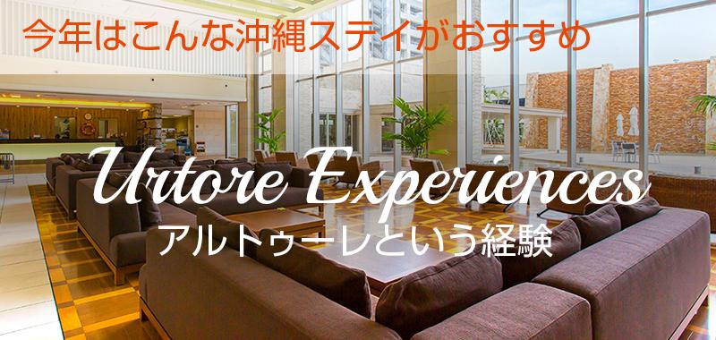 banner_urtoreExperiences