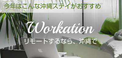 banner_workation